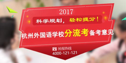 2017杭州外国语学校分流考冲刺课程