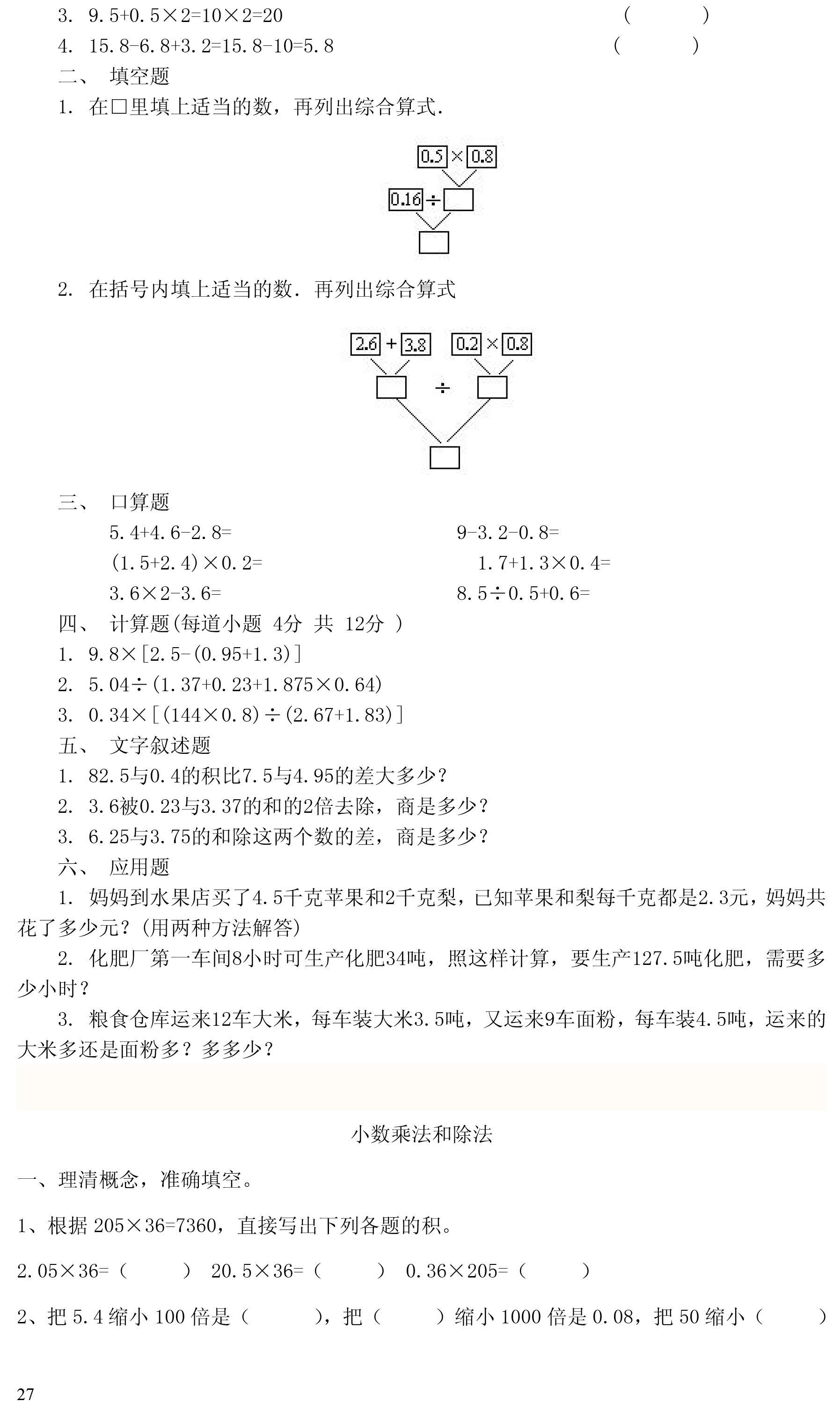 【课本预习】苏教版五年级上册数学知识点——小数乘法和除法(2)