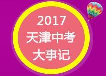 2017年天津中考大事记