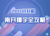 2017小升初――南开翔宇全攻略