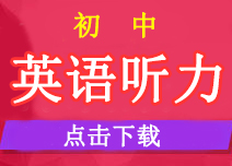 杭州初中英语听力