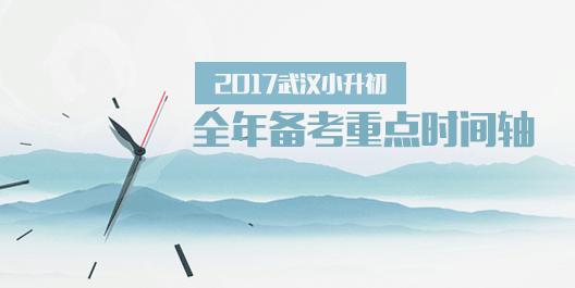 2017�人С���,С���ȫ��滮,С���ȫ�����ʱ����