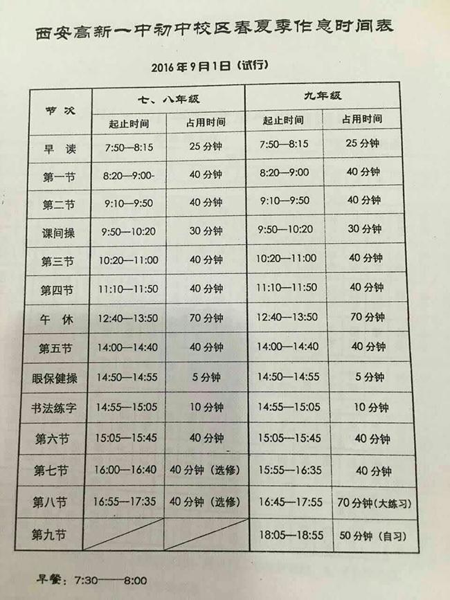 高新一中初中部2016-2017学年第一学期v学年时间表最强-民办小学上海闵行图片