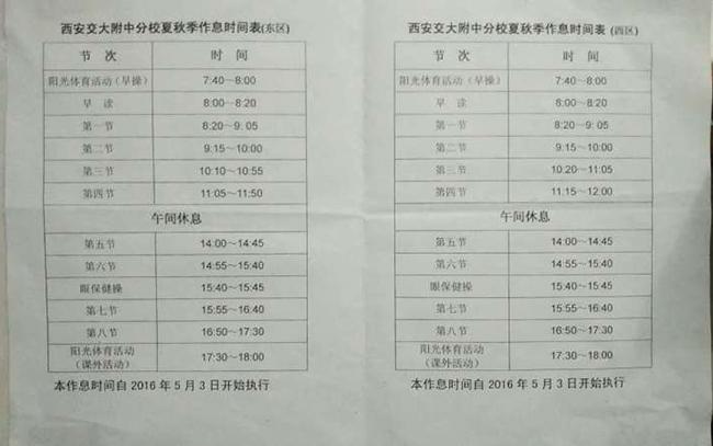 交大附中初中部2016-2017学年第一学期作息时间表