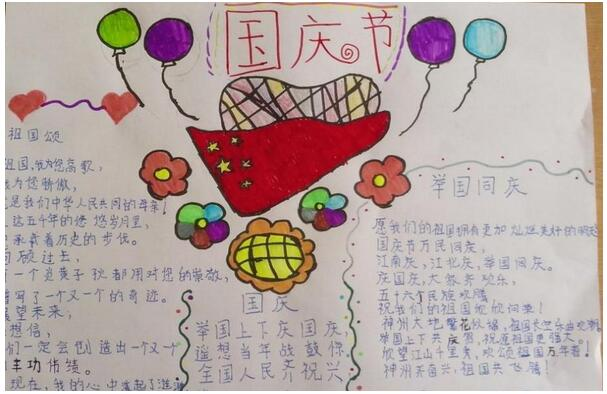 中学生国庆节手抄报图片
