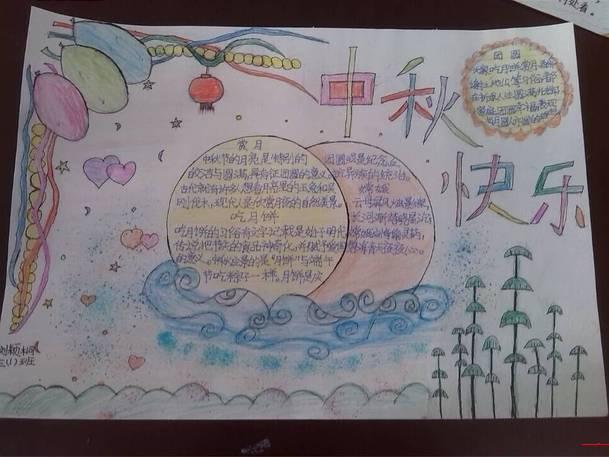 中秋节手抄报图片大全(2)