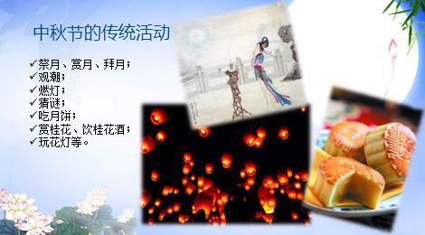 中秋节主题班会ppt(2)图片