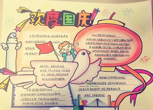 爱智康为大家分享国庆手抄报幼儿园,一起来看看吧.图片