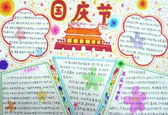 国庆节简单手抄报图片