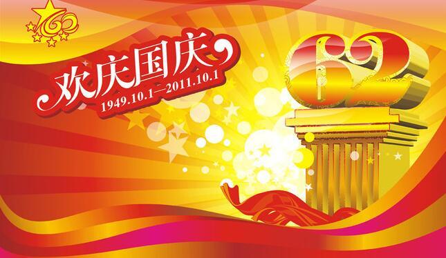 国庆节手绘海报