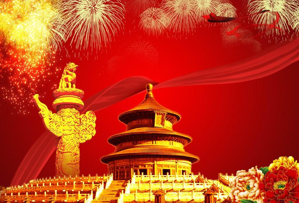 国庆节图片素材