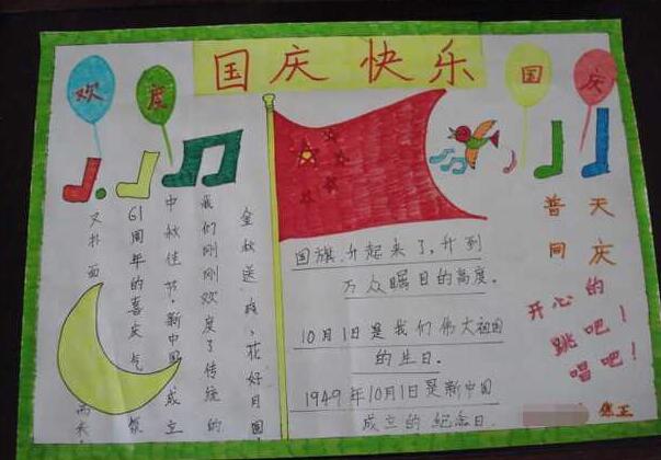国庆节即将到来,小学生开始为国庆节的到来做准备,亲手制作手抄报