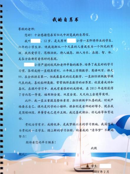 小升初简历模板(含封面制作,自荐信,个人信息表等)(3)