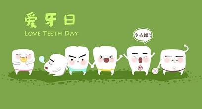 一年一度的爱牙日又到来了,为了宣传爱护牙齿的重要性,很多人会搜寻