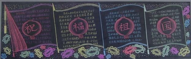 小学国庆节黑板报
