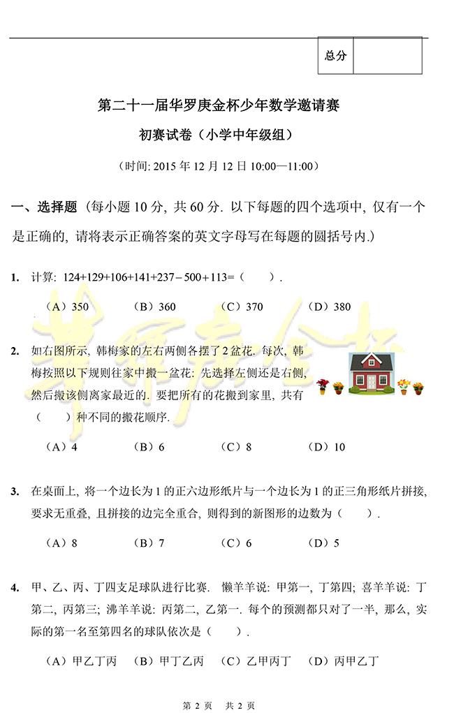 21届华罗庚金杯少年数学邀请赛小中年级初赛试题
