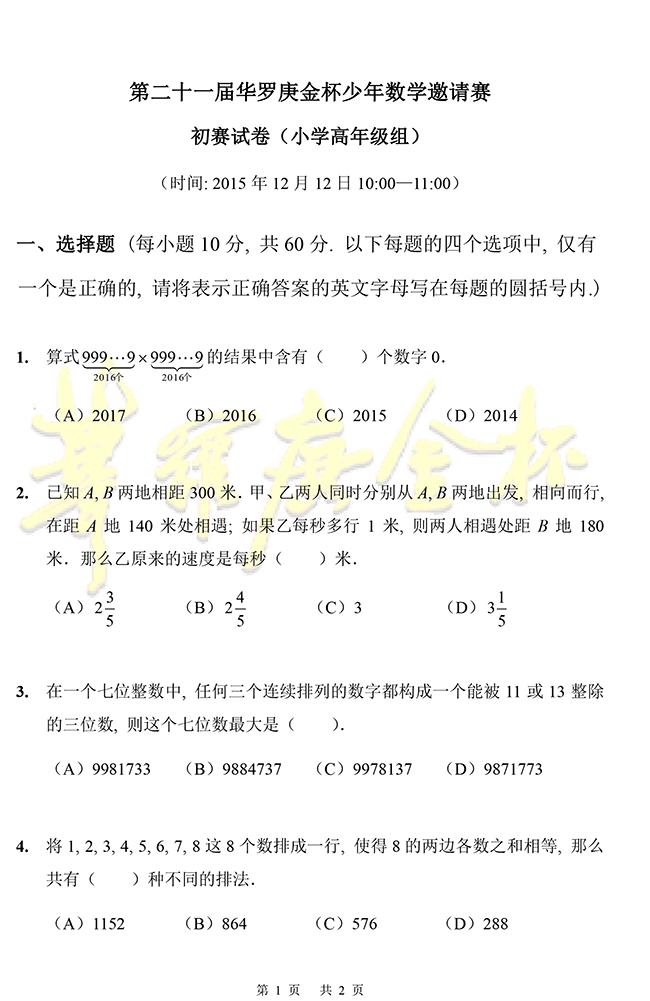 21届华罗庚金杯少年数学邀请赛小学高年级组初赛试题