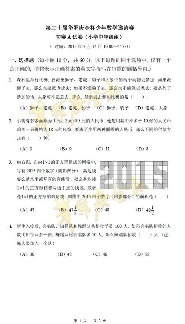 20届华罗庚金杯少年数学邀请赛小学高年级组初赛试题