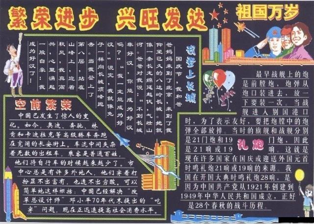 2016国庆节黑板报:祖国万岁