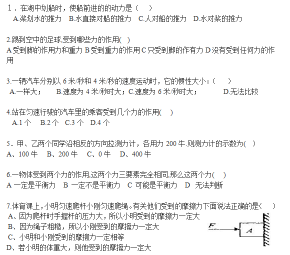 初中物理典型易错题集锦(含详细解析)(图例)