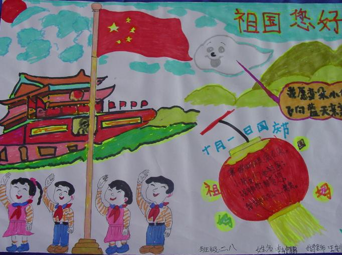 国庆手抄报内容大全 六年级孩子适用