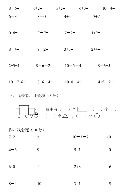人教版小学一年级数学上册期末试卷