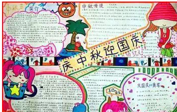 初中国庆手抄报图片