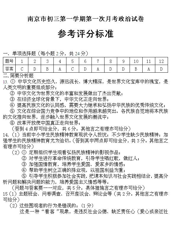 南京初三政治第一学期第一次月考试卷答案