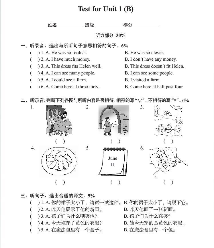 【单元卷】江苏译林版六年级上册英语第一单元检测卷