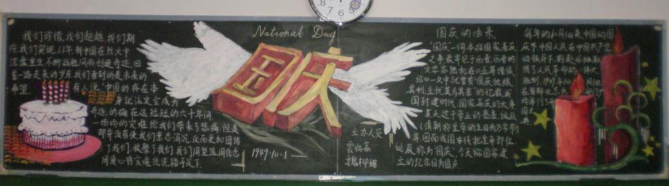 国庆黑板报版面设计图大全简单又漂亮(2)