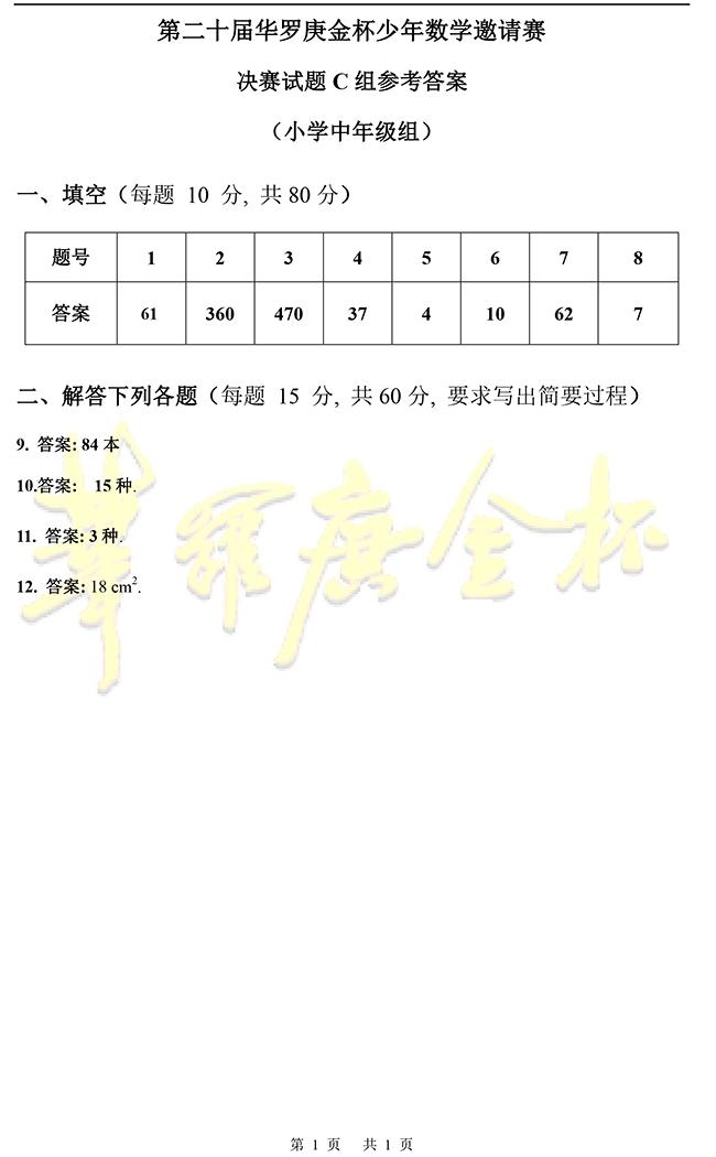 20届华罗庚金杯少年数学邀请赛小学中年级组决赛试题