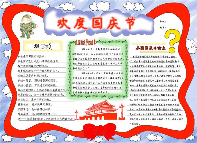 同学们可以设计一些漂亮的手抄报,表达自己对祖国的热爱之情.