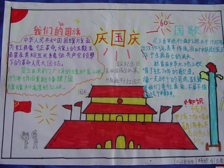 10月1日国庆节即将来临,同学们可以设计一些漂亮的手抄报,表达自己对
