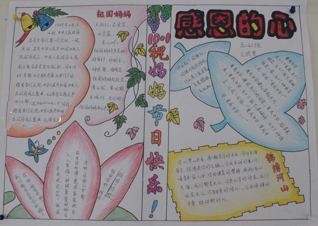 小学生迎国庆手抄报