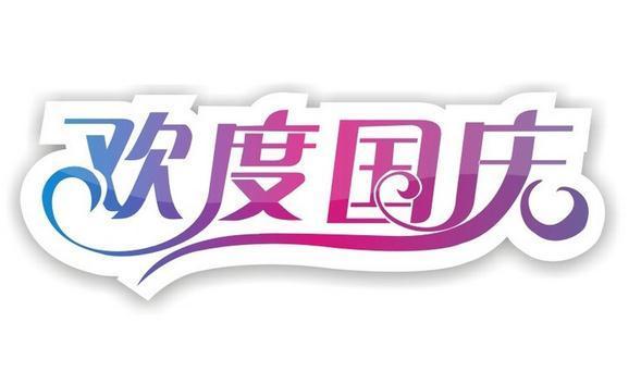 """庆国庆手抄报美体字!每年的10月1日都是全中国人民鼓舞欢庆的日子,十月一日就是我们国家""""中国""""的生日。2016年的10月1日是新中国成立第67个年头,我们为祖国庆祝生日。爱智康为大家分享庆国庆手抄报美体字,一起来看看吧。   庆国庆手抄报美体字"""