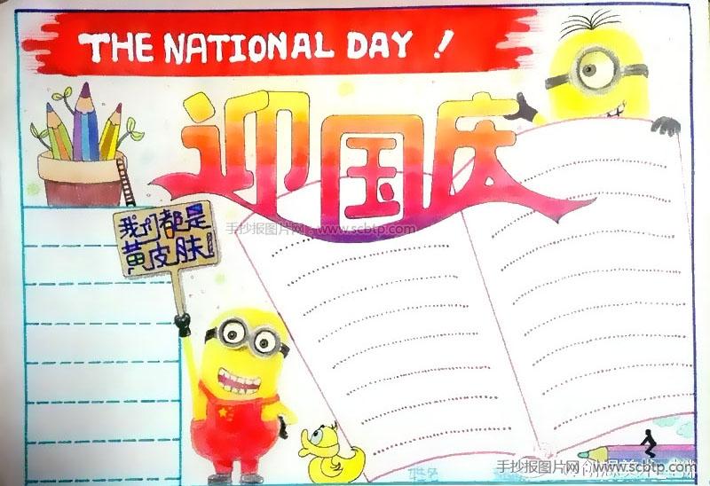 爱智康为大家分享庆国庆手抄报简笔画,一起来看看吧.