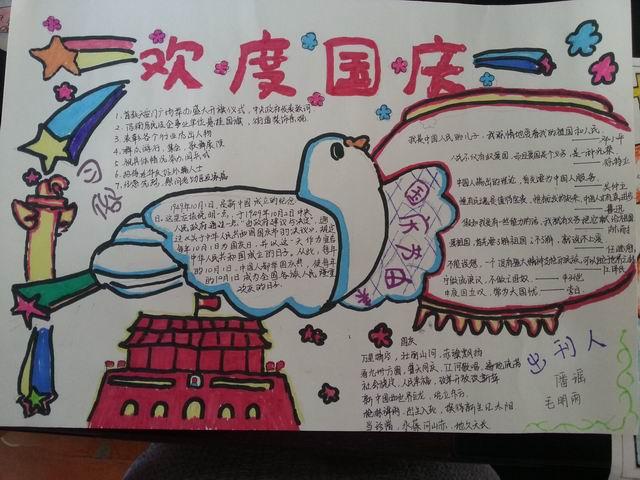 庆国庆手抄报小学版图片