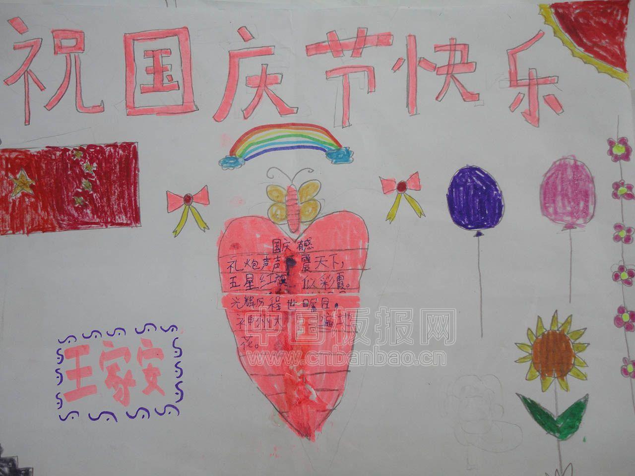 国庆手抄报 幼儿园