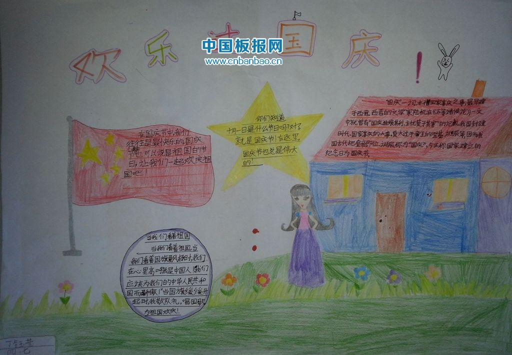 爱智康为大家分享国庆手抄报图片大全3年级,一起来看看吧.