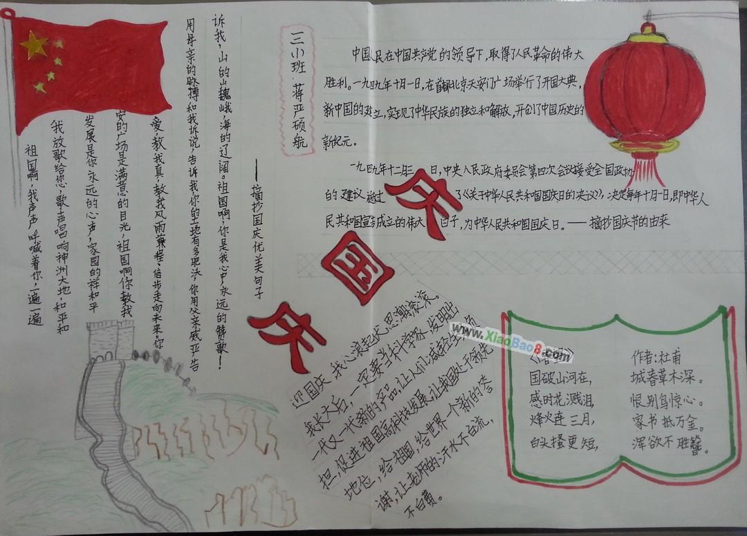 迎国庆手抄报高中生