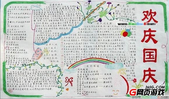 爱智康为大家分享国庆手抄报8开纸,一起来看看吧.图片