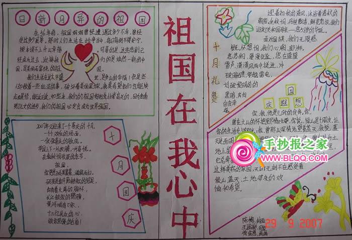 国庆手抄报六年级8k大
