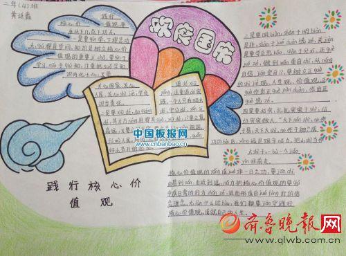 欢庆国庆手抄报图片_福字图片图片