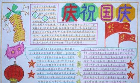 庆国庆手抄报图图片