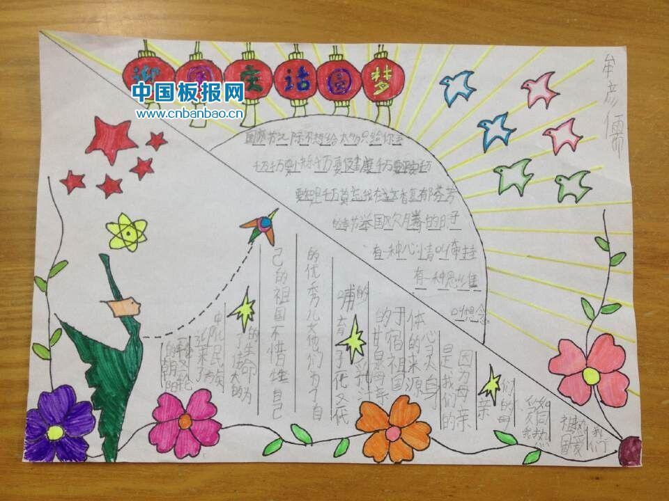 家教 初中教育 初中语文 > 正文         迎国庆手抄报图案,一起来