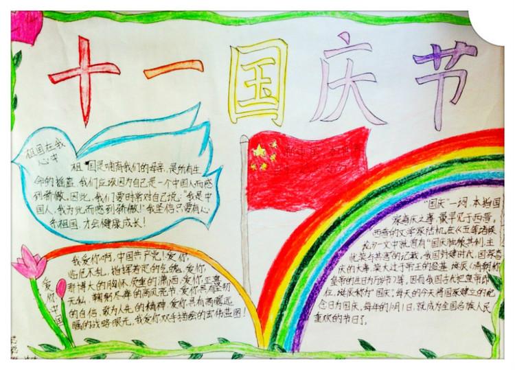 爱智康为大家分享庆国庆手抄报画,一起来看看吧.图片