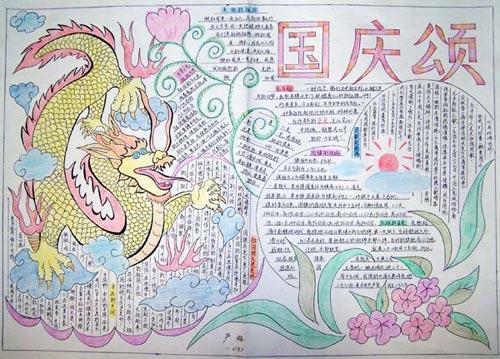 庆国庆手抄报画