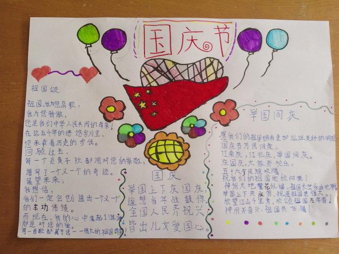 六年级国庆手抄报图片