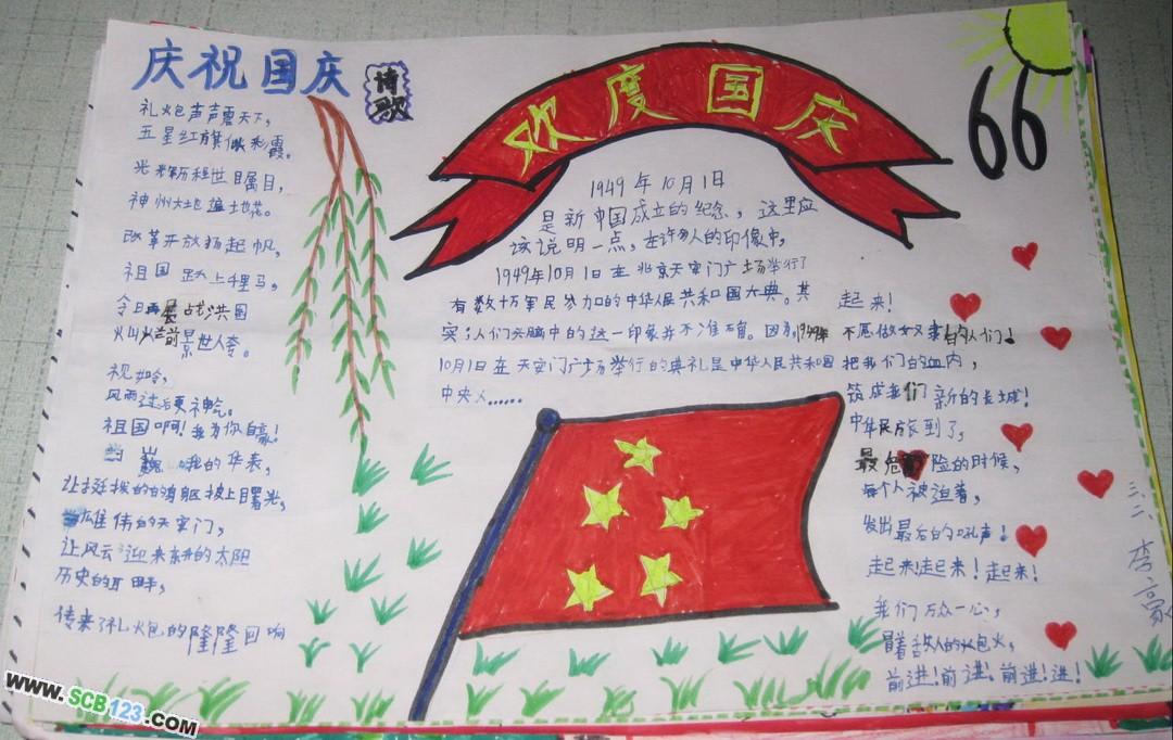 老师简笔画五年级