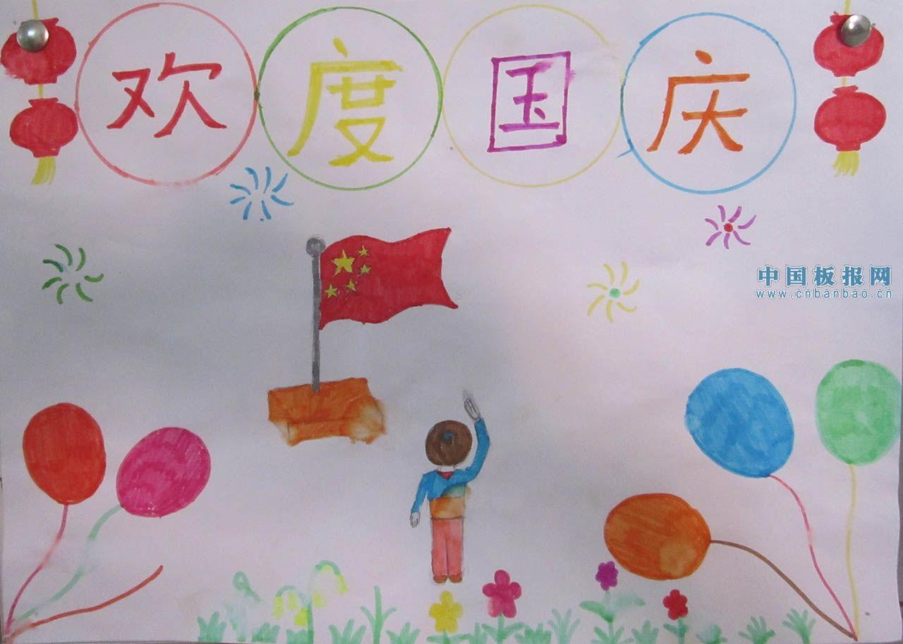 初中国庆手抄报大全